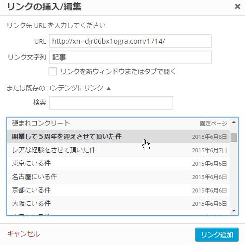 リンクページ選択