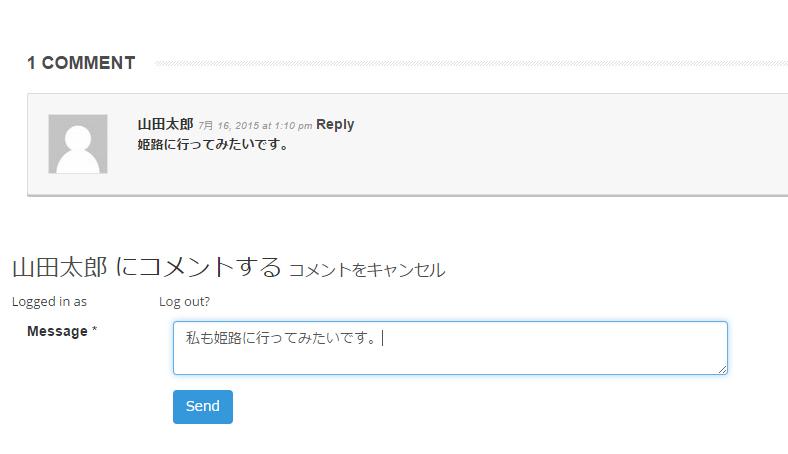 返信コメント