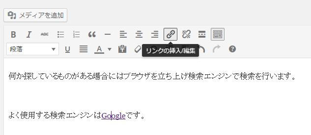 リンク編集