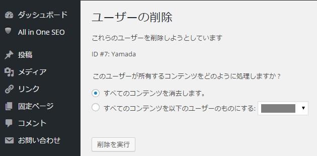 user_delete_4