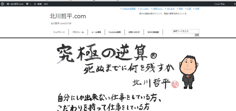 ホームページ画面