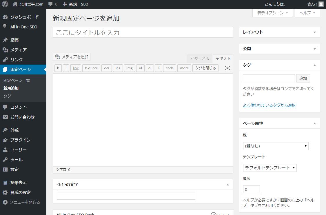 新規固定ページを追加