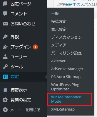 WP Maintenance Modeメニュー