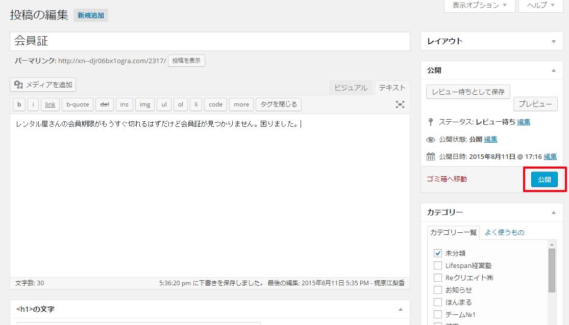 レビュー待ち→公開OK