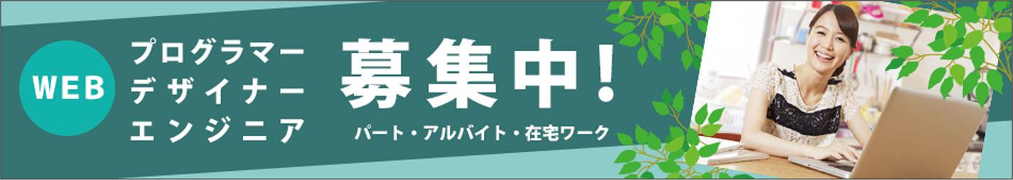 WEBプログラマー・デザイナー・エンジニア 募集中 パート/アルバイト/在宅ワーク