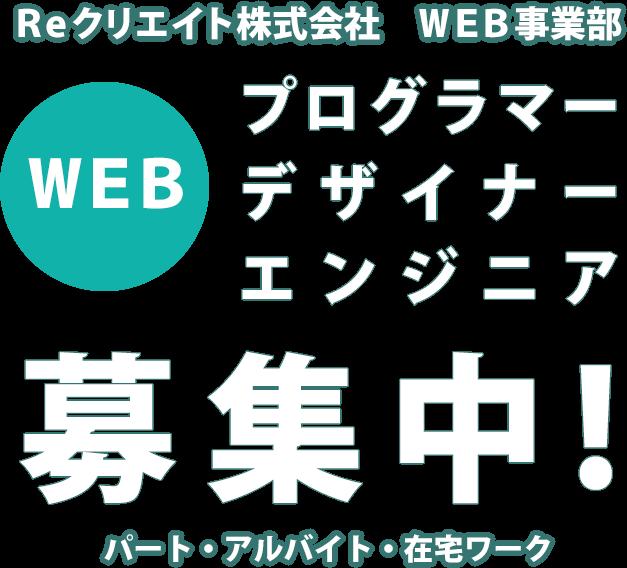 Reクリエイト株式会社 WEB事業部 WEBデザイナー・エンジニア 募集中! パート・アルバイト・在宅ワーク