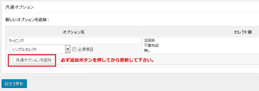 welcart_option_20170119