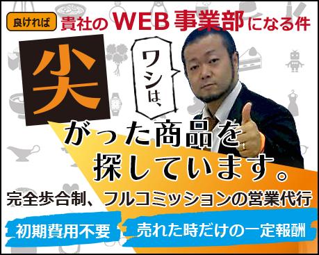 WEB事業・営業代行サービス